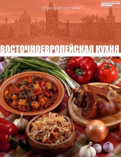 Барагамян Анаит - Восточноевропейская кухня
