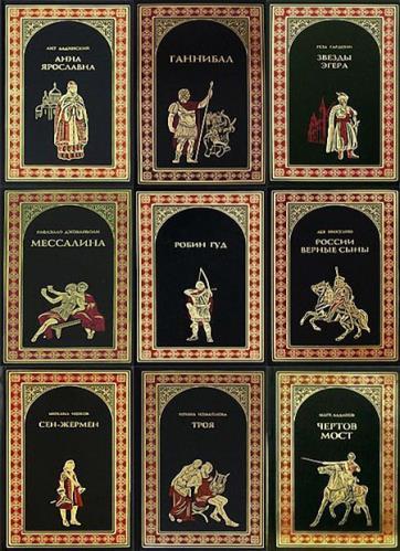 Серия - Всемирная история в романах (95 томов)