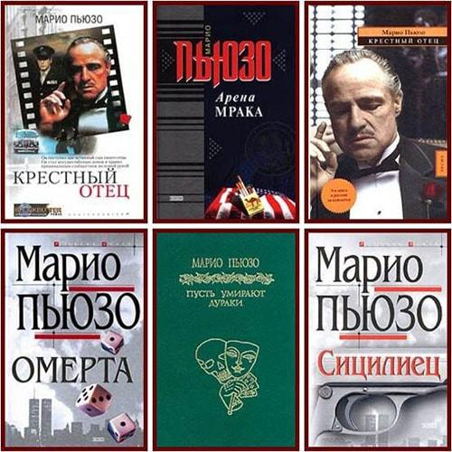 Марио Пьюзо - Сборник сочинений (15 книг)