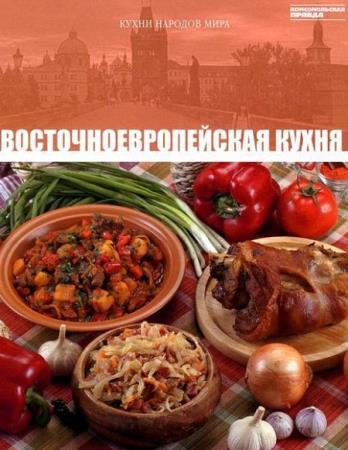 Барагамян Анаит-Восточноевропейская кухня