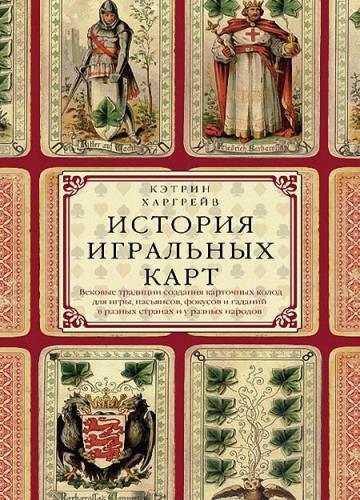 Кэтрин Харгрейв - История игральных карт