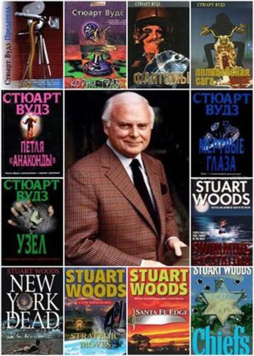 Стюарт Вудс - Сборник сочинений (11 книг)