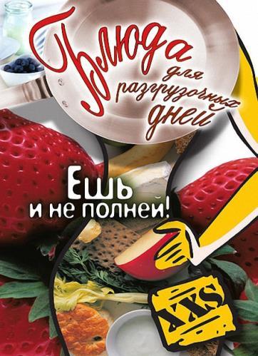Лагутина Татьяна - Блюда для разгрузочных дней. Ешь и не полней