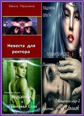 Ольга Пашнина - Сборник сочинений(16 книг)