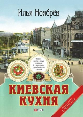 Ноябрёв Илья-Киевская кухня