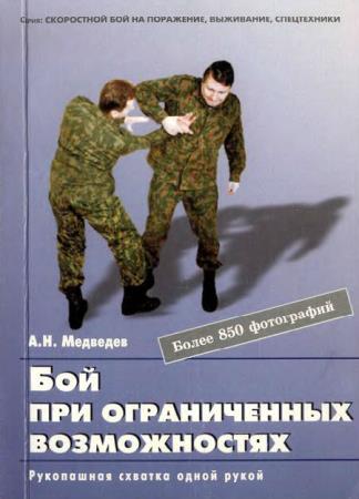 Медведев Александр - Бой при ограниченных возможностях. Рукопашная схватка одной рукой