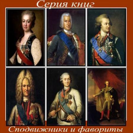 Серия - Сподвижники и фавориты (31 том)