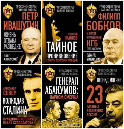 Серия-Гроссмейстеры тайной войны (13 книг)