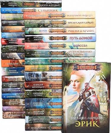 Серия книг - Наши там (117 томов)