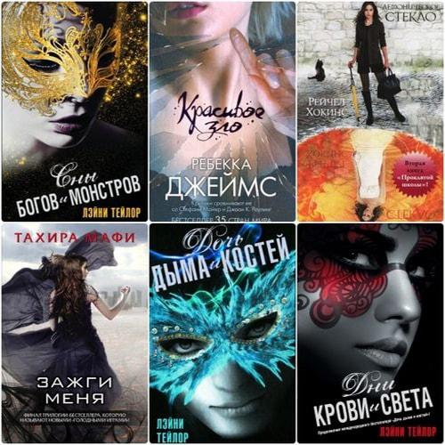 Серия - Ангелы и демоны (18 книг)