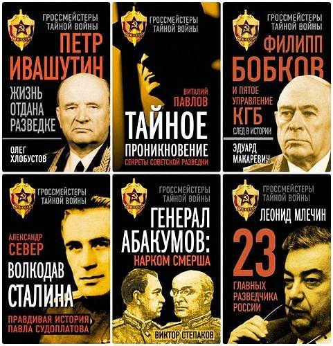 Серия - Гроссмейстеры тайной войны (13 книг)
