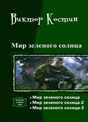 Костин Виктор - Мир зеленого солнца. Трилогия (2016)