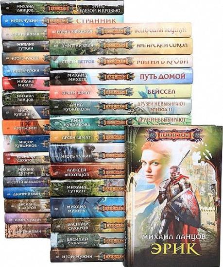 Серия книг - Наши там (153 книги)