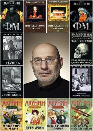 Борис Акунин - Сборник сочинений(139 книг)