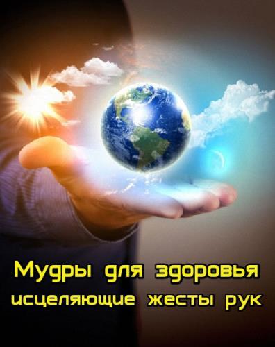 Мудры для здоровья. Исцеляющие жесты рук (2015/WebRip)