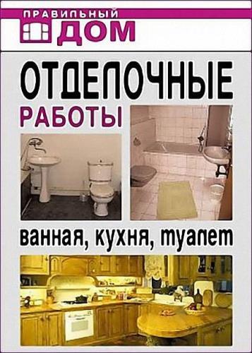 КрасичковаАнастасия - Отделочные работы. Ванная, кухня, туалет