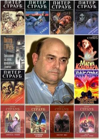 Питер Страуб - Сборник сочинений (19 книг)