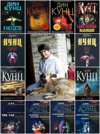 Дин Кунц - Сборник сочинений (104 книги)