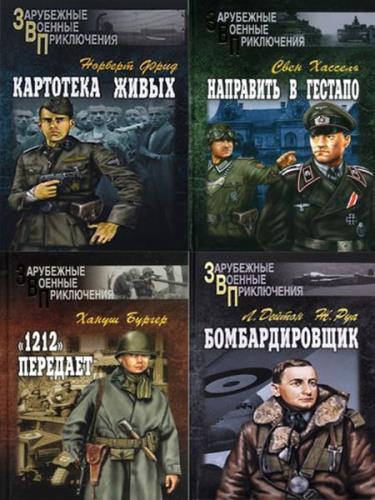 Серия - Зарубежные военные приключения (34 книги)