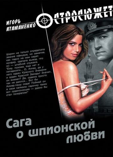 АтаманенкоИгорь - Сага о шпионской любви