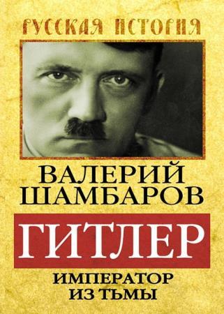 Шамбаров Валерий-Гитлер. Император из тьмы