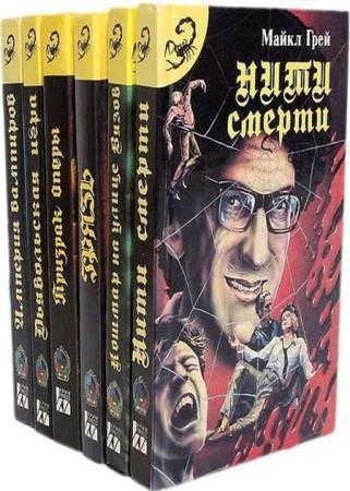 Серия - Черный скорпион (7 томов)