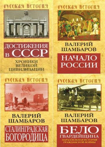 Валерий Шамбаров - Сборник сочинений(34 книги)