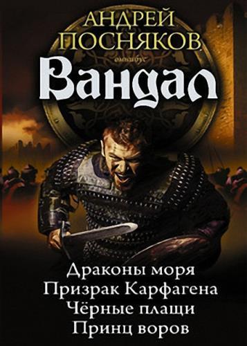 Посняков Андрей - Вандал (Тетралогия)