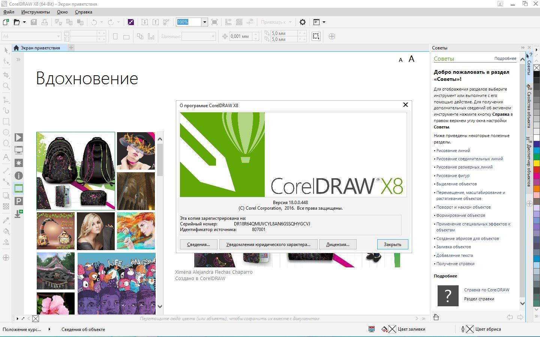 CorelDRAW Graphics Suite X8 v18.0.0.448 Retail [2016,Ml ...