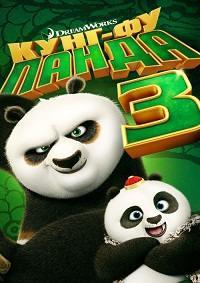 Кунг-фу Панда 3 в 3Д / Kung Fu Panda 3 3D (2016) [3D / Blu-Ray (1080p)]