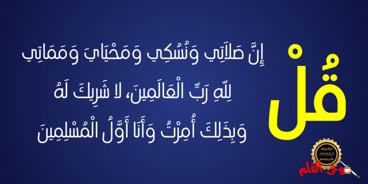 الخط الطباعى الرائع إشراق HS Ishraq Arabic