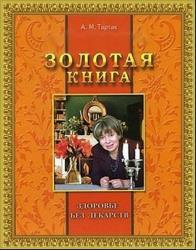 Алла Тартак - Золотая книга, или Здоровье без лекарств (6 книг)