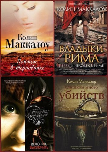 Колин Маккалоу - Сборник сочинений (28 книг)
