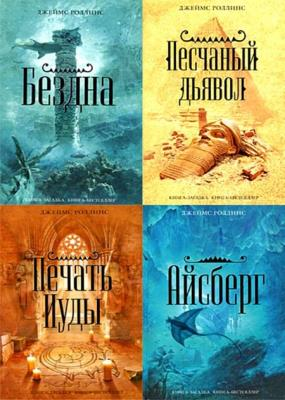 Джим Чайковски - Сборник сочинений (42 книги) (1998-2016)