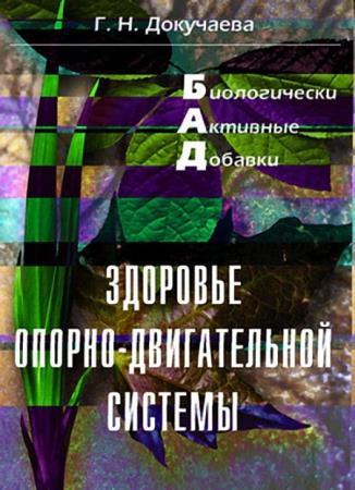 Докучаева Галина - Здоровье опорно-двигательной системы
