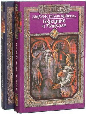 Джеймс Брэнч Кейбелл - Сказание о Мануэле в 2 томах (1994)