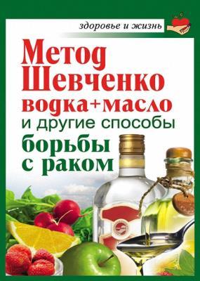 Анастасия Савина - Метод Шевченко (водка + масло) и другие способы борьбы с раком (2009)