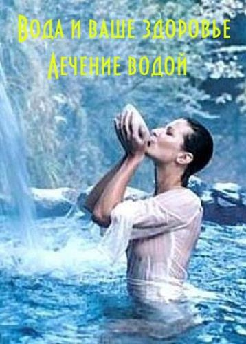 Вода и ваше здоровье. Лечение водой (2015/WebRip)