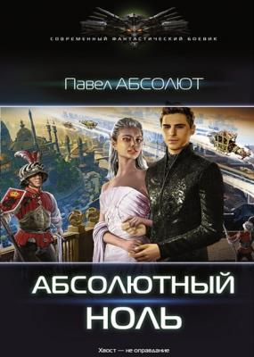 Павел Абсолют - Абсолютный ноль (2016)