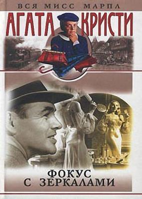 Агата Кристи - Фокус с зеркалами (2001)