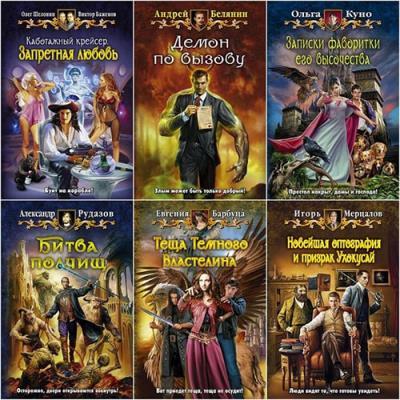 Серия книг - Юмористическая серия (590 томов) (1999-2016)