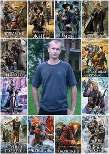Павел Корнев - Сборник сочинений (44 книги)