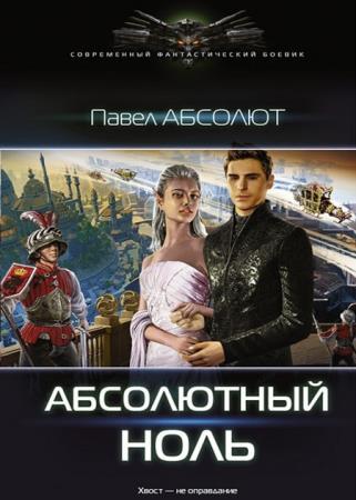 Павел Абсолют - Абсолютный ноль