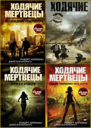 Серия - ХодячиеМертвецы (5 книг)