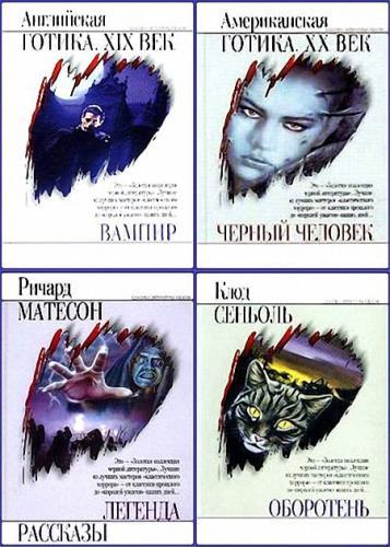Серия - Классика литературы ужасов (14 томов)