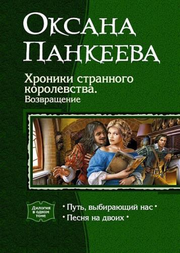 Панкеева Оксана - Хроники странного королевства. Возвращение (Дилогия)