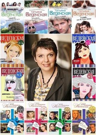Татьяна Веденская - Сборник произведений(41 книга)