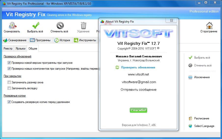 Registry Cleaner Pro торрент