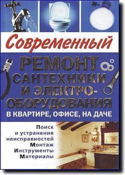 Белозеров Н. Современный ремонт сантехники и электрооборудования