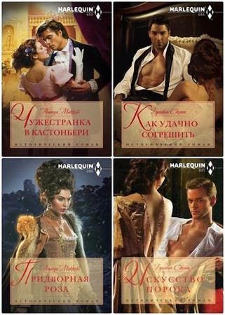 Серия - Harlequin. Исторический роман (101 книга)